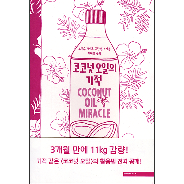 Coconut Oil Miracle Korean front cover
