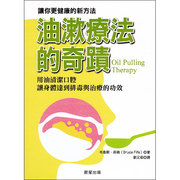 Oil Pulling Therapy Chinese Front Cover