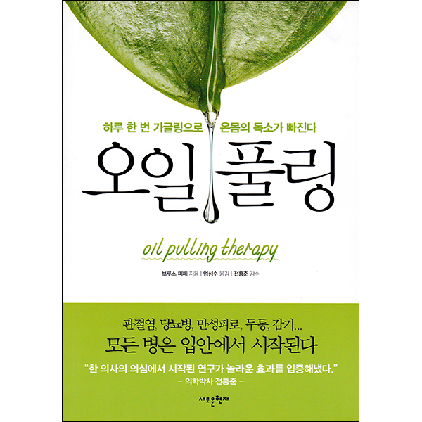 Oil Pulling Therapy Korean front cover