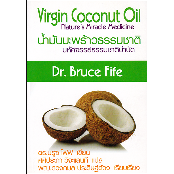 Virgin Coconut Oil Thai front cover